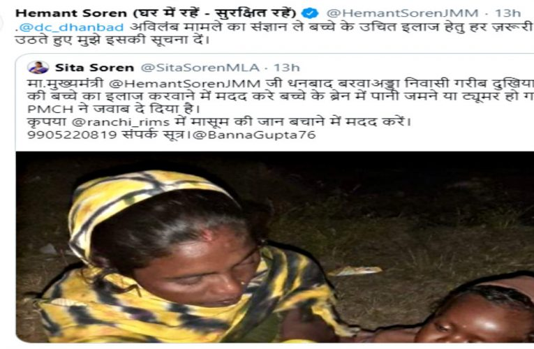 Jharkhand CM Steps In To Help Child From Poor Family In Dhanbad, Child Diagnosed With Brain Disease.
