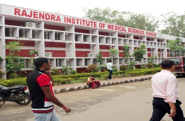 राजेंद्र इंस्टीट्यूट ऑफ मेडिकल साइंस (रिम्स) में चार पदों के लिए निकली आवेदन