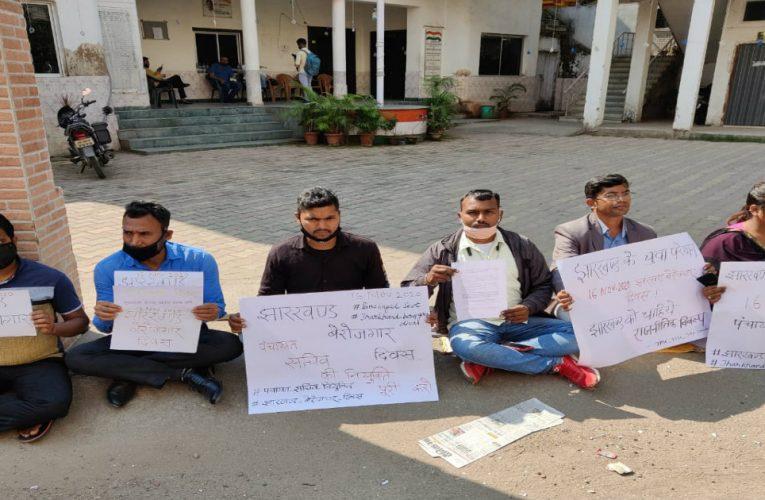 झारखण्ड के छात्रों का बेरोज़गारी के मुद्दे पर धरना प्रदर्शन..