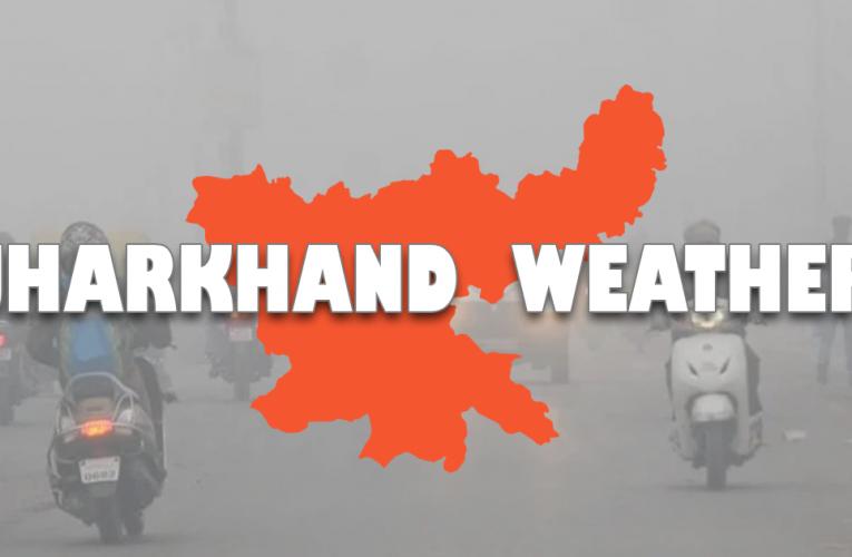 झारखंड के कई इलाकों में बारिश, न्यूनतम तापमान में आएगी गिरावट..