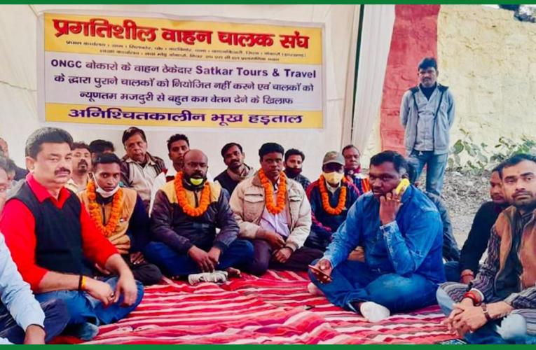 ONGC प्रबंधन के खिलाफ नियोजन व न्यूनतम मज़दूरी को लेकर भूख हड़ताल..