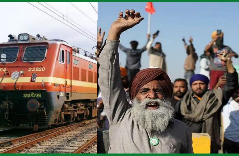 18 फरवरी को किसान आंदोलन के समर्थन में  इन शहरों में चार घंटे रोकी जायेंगी ट्रेनें..