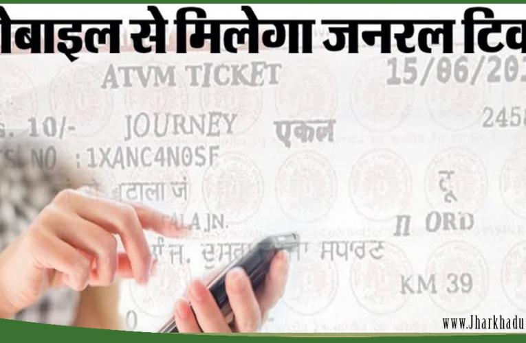 अब मोबाइल से बुक करें जनरल टिकट,  दक्षिण पूर्वी रेलवे ने दी  सुविधा..