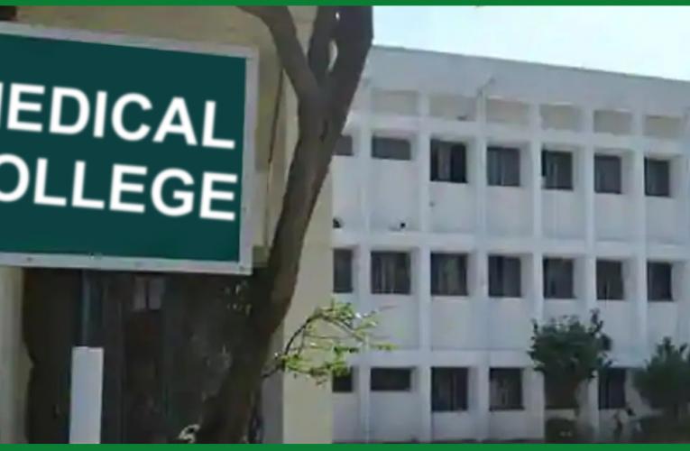 पलामू, हजारीबाग व दुमका मेडिकल कॉलेज में इस साल नामांकन पर लगी रोक..