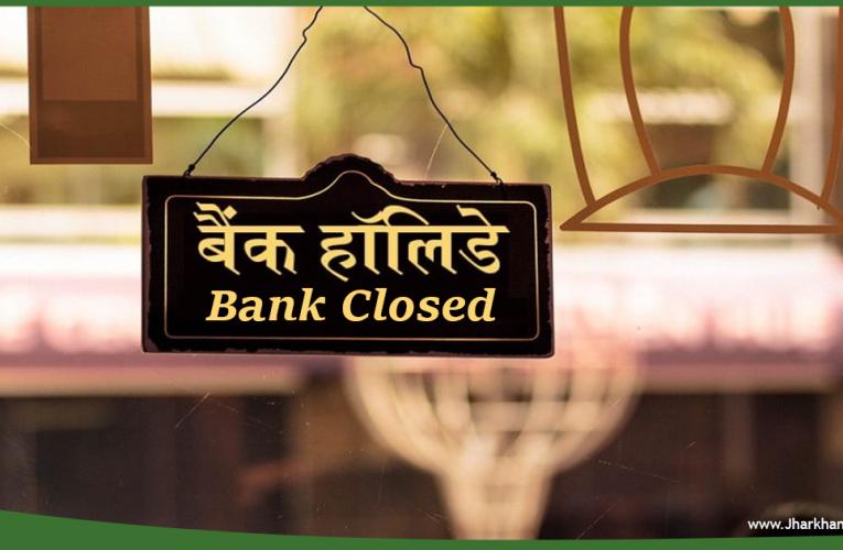 बैंक ग्राहकों के लिए ज़रूरी सूचना ! मार्च में 11 दिन बंद रहेंगे बैंक..