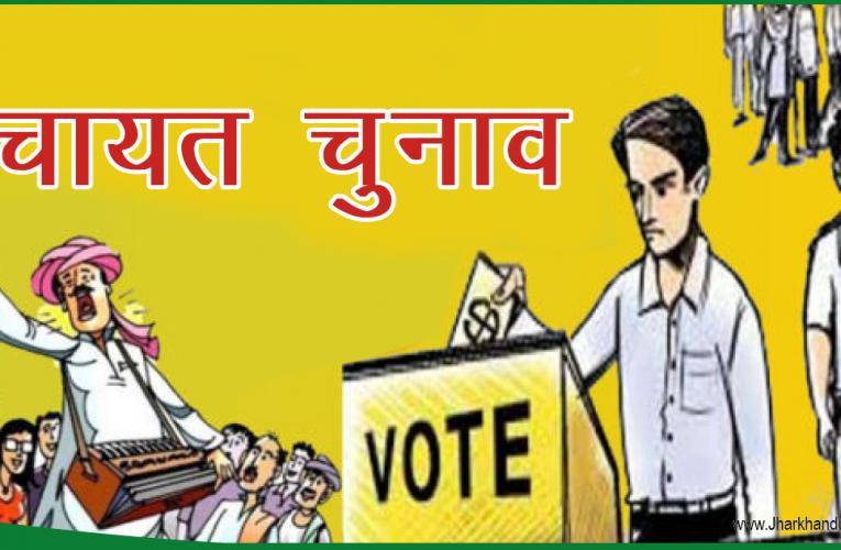 पंचायत चुनाव के लिए अप्रैल के पहले सप्ताह तक पूरी होगी परिसीमन प्रक्रिया..