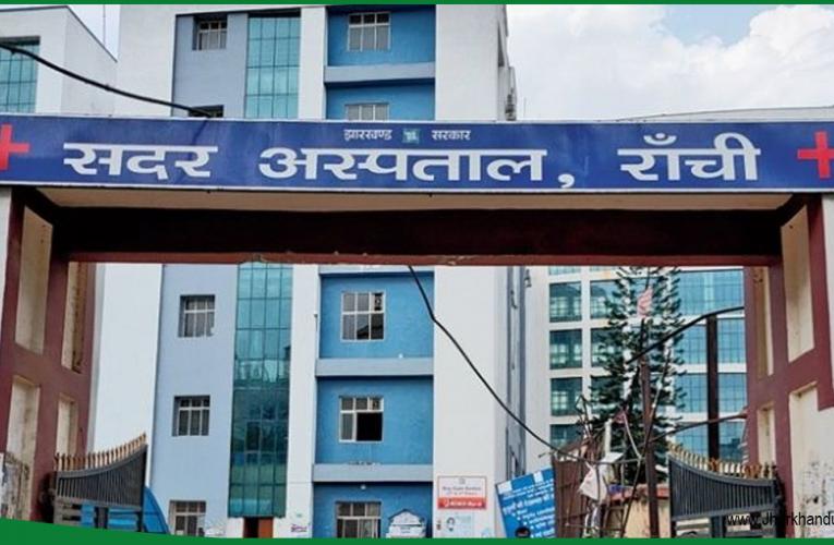 झारखंड उच्च न्यायालय की फटकार के बाद भी रांची सदर अस्पताल में चल रही तैयारियां अभी भी अधूरी..