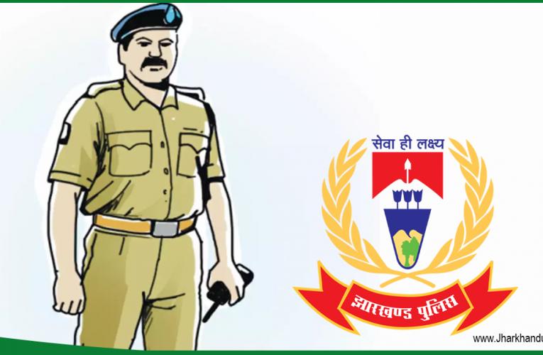 झारखण्ड में भी अब बिहार की तरह पुलिसकर्मियों को मिलेगा दस हज़ार वर्दी भत्ता..