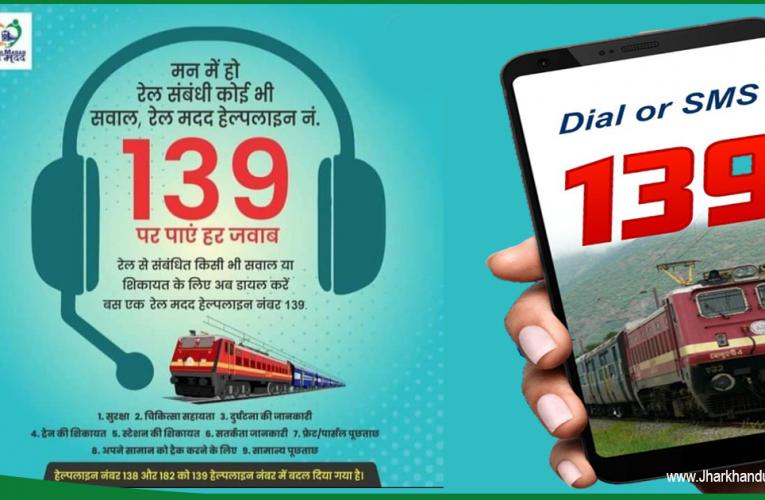 भारतीय रेल ने हेल्पलाइन नंबर 139 को किया एकीकृत रेल हेल्पलाइन नंबर में तब्दील..
