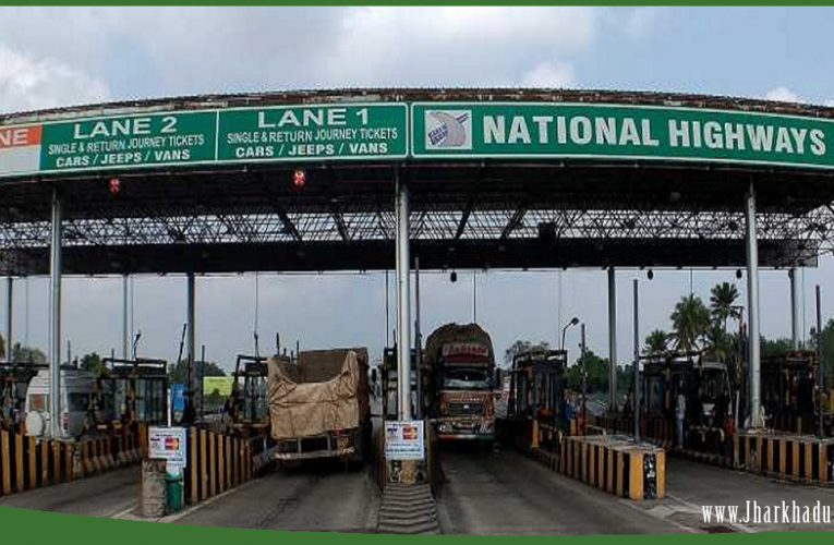हजारीबाग के नगवां में टोल टैक्स वसूली शुरू, अब रांची -पटना रोड पर सफर हुआ महंगा..