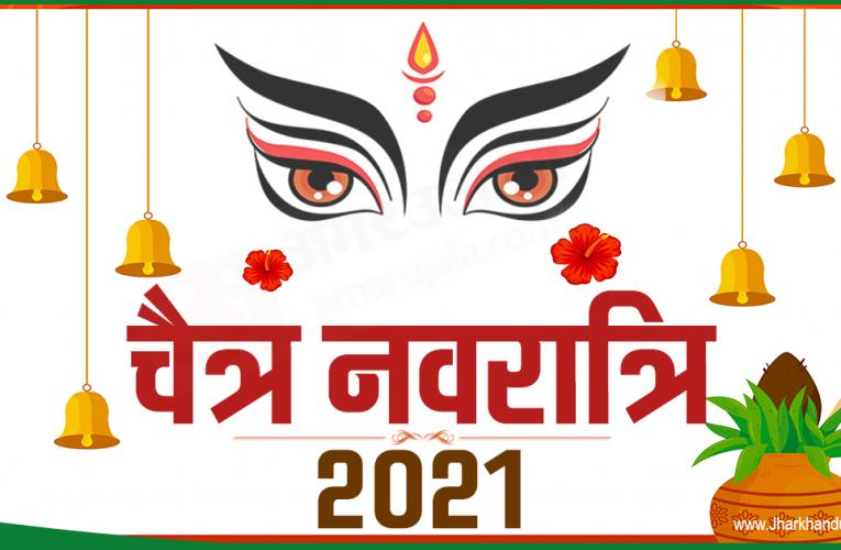13 अप्रैल से शुरू होगा हिंदू नव वर्ष और चैत्र नवरात्र, बन रहे हैं कई शुभ योग..