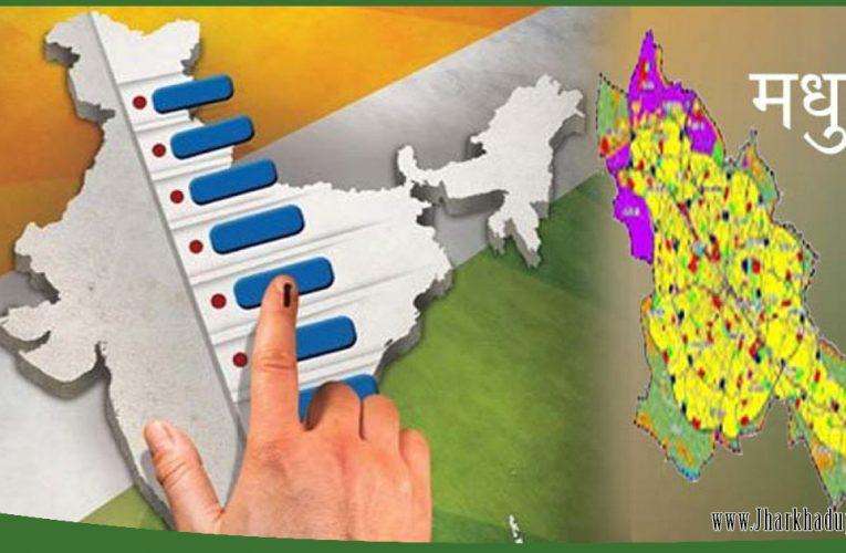 मधुपुर उपचुनावः थमा प्रचार का शोर, अब मतदाताओं की बारी; 17 को होगा मतदान..