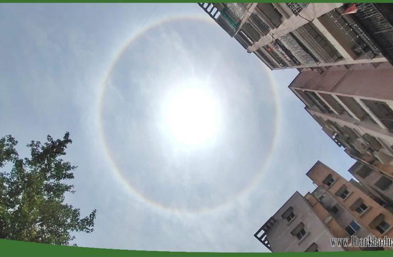 झारखंड में देखा गया अनोखा सूरज, मौसम वैज्ञानिक ने कहा-सर्कुलर हालो, बारिश का है सूचक..