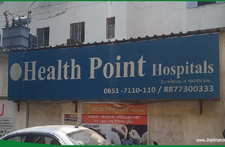 रांची के एक निजी अस्पताल का अमानवीय व्यवहार, पैसों के लिए 16 घंटे बंधक में रखा शव..