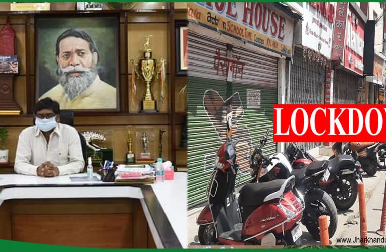 Jharkhand Lockdown: एक सप्ताह के लिए फिर बढ़ा लॉकडाउन..