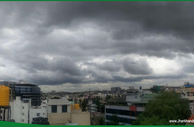झारखंड में आज तेज़ हवा के साथ हो सकती है हल्की बारिश..