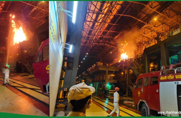 बोकारो स्टील प्लांट के सीआरएम-3 में लगी आग, लाखों का हुआ नुकसान..