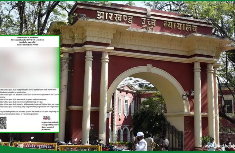 राज्य में जारी रहेगा ई-पास: झारखंड हाईकोर्ट में ई-पास की बाध्यता के खिलाफ दायर याचिका खारिज..