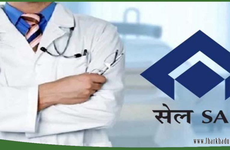 SAIL ने नर्स और डॉक्टर के कई पदों पर मांगे आवेदन, सीधे इंटरव्यू से मिलेगी नियुक्ति..