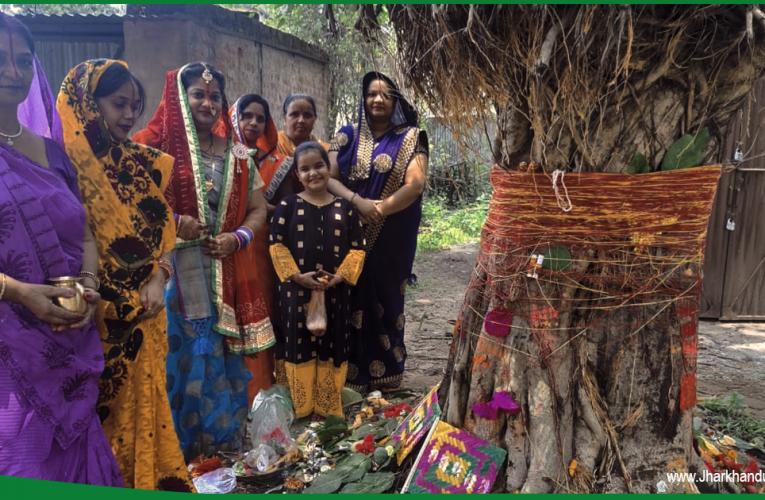 झारखंड के अलग अलग हिस्सो में आज महिलाएं ने की वट सावित्री पूजा..