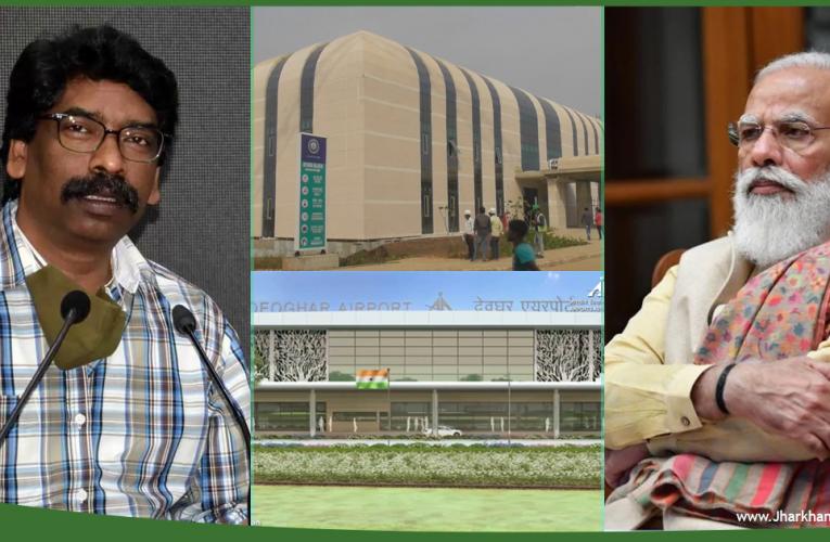 देवघर एम्स उद्घाटन कार्यक्रम रद्द होने के बाद अब देवघर एयरपोर्ट के नाम पर छिड़ी राजनीति..