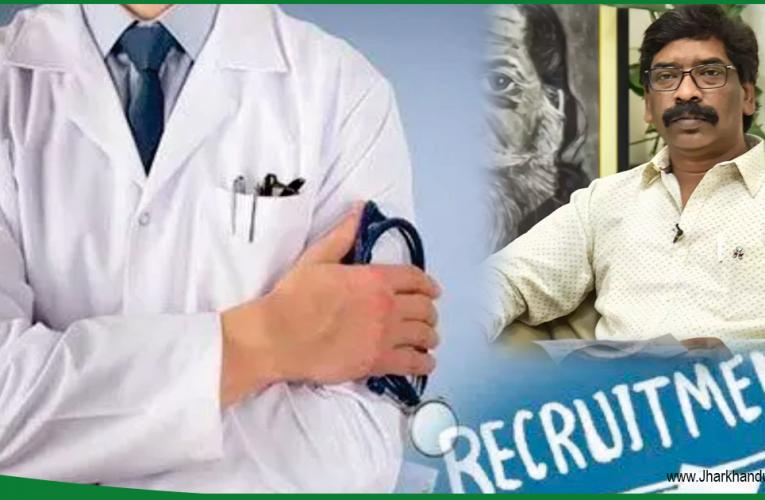 राज्य में फौरी तौर पर 360 डॉक्टरों की भर्ती की तैयारी में झारखंड सरकार..