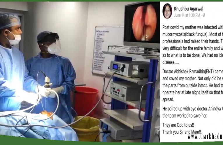 झारखंड में डॉक्टर्स ने सर्जरी कर बचाई ब्लैक फंगस से पीड़ित मरीज की जान..