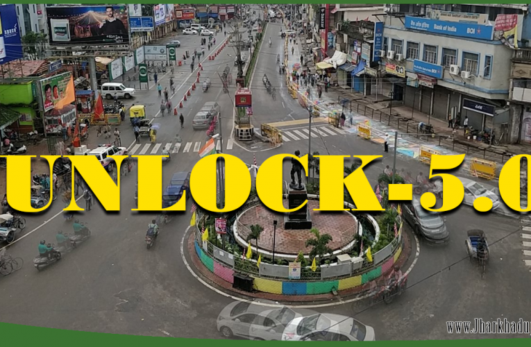 झारखंड: एक हफ्ते के लिए फिर बढ़ा स्वास्थ्य सुरक्षा सप्ताह..