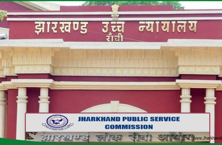 झारखंड उच्च न्यायालय ने छठवीं JPSC परीक्षा के परिणाम को अवैध मान कर रद्द घोषित किया..