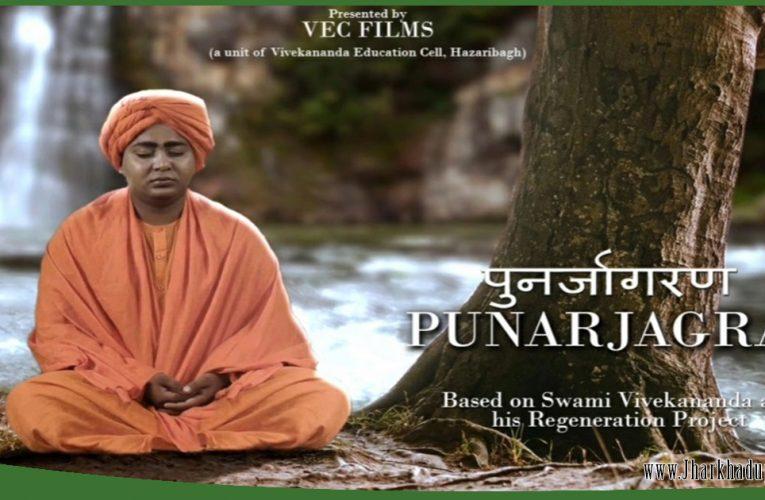 झारखंड के फिल्मकारों द्वारा बनाई गई फिल्म पुनर्जागरण कल होगी रिलीज..