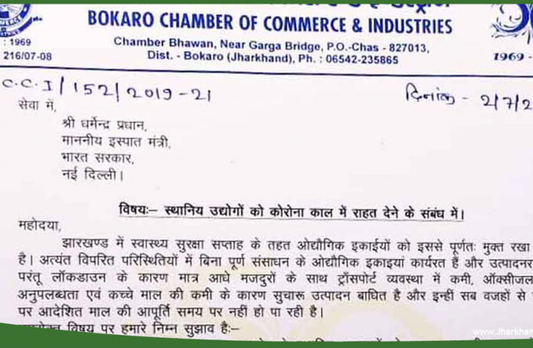Bokaro trade body put in for government help to revitalize industry.