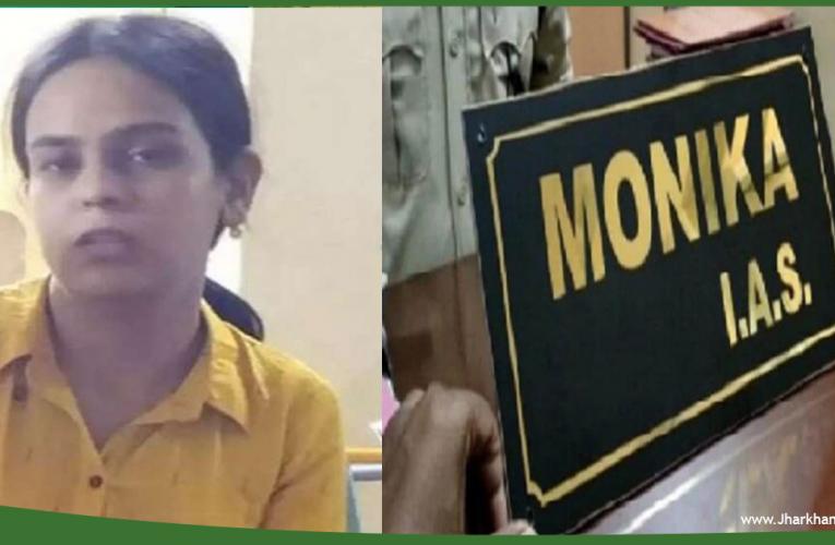 फर्जी IAS मामले में कटनी की मोनिका रांची से गिरफ्तार..