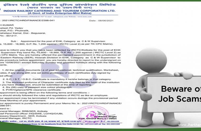 आईआरसीटीसी ने फर्जीवाड़ा को लेकर किया सावधान, कहा किसी को भी नौकरी के नाम पर ना दें पैसे..