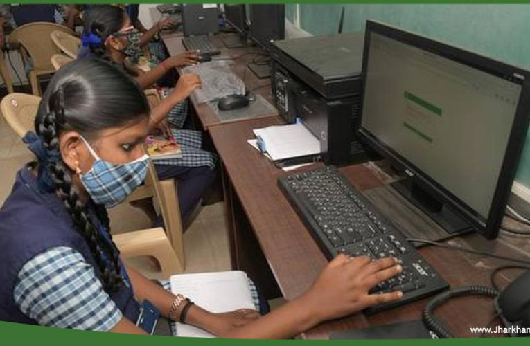 झारखंड के 1215 सरकारी स्कूलों में जल्द शुरू होगी कंप्यूटर की पढ़ाई, जल्द निकाला जाएगा टेंडर..