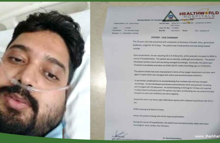 कोरोना से उज्जवल दीप का फेफड़ा हुआ खराब, इलाज के लिए लगेंगे 1.5 करोड़ रुपए..