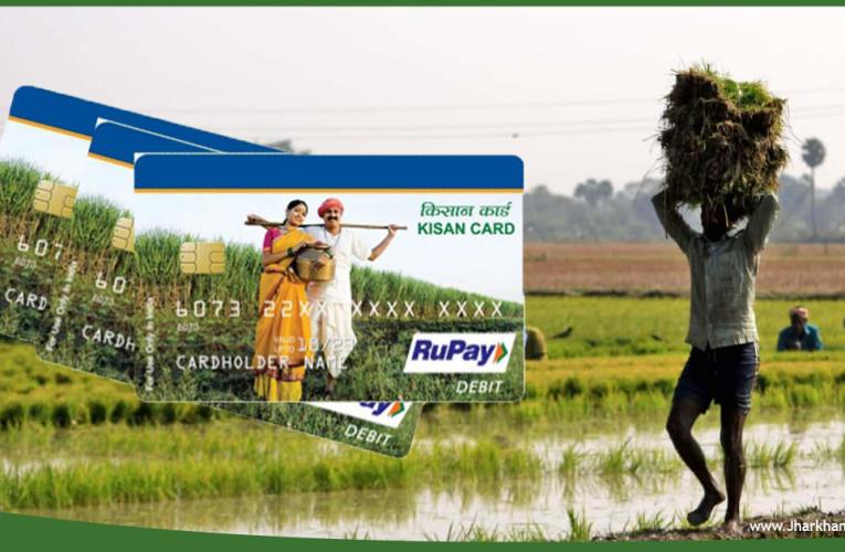 किसान क्रेडिट कार्ड बनवाने में किसानों में नहीं दिख रही कोई रुचि..