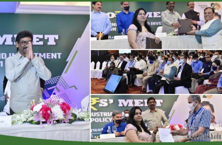 Investors Meet: झारखण्ड में 10,000 करोड़ के निवेश के साथ करीब 2 लाख रोज़गार सृजन का मार्ग प्रशस्त..