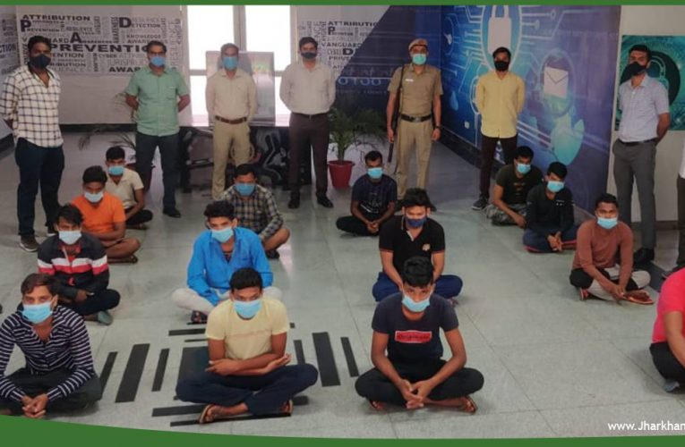 दिल्ली पुलिस ने जामताड़ा से 14 साइबर ठगों को किया गिरफ्तार..