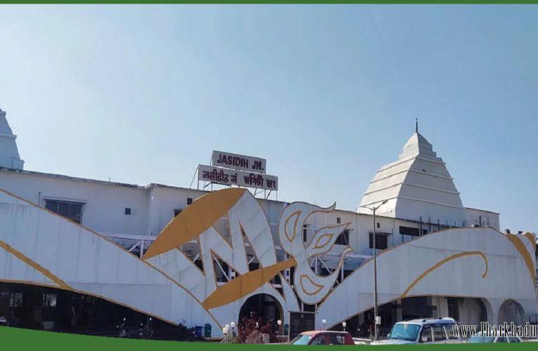 विश्वस्तरीय सुविधायुक्त बनेगा जसीडीह स्टेशन..