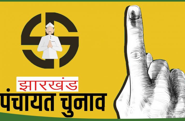 राज्य में पंचायत चुनाव 10 से से 30 दिसंबर के बीच होंगे..