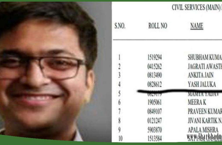 UPSC सिविल सेवा 2020 का अंतिम परिणाम घोषित, झरिया के यश जालुका ने हासिल किया चाैथा स्थान..