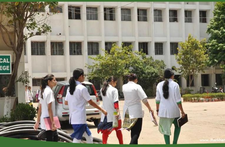 झारखंड के मेडिकल कॉलेजों से MBBS करने पर राज्य में देनी होगी तीन वर्ष की अनिवार्य सेवा..