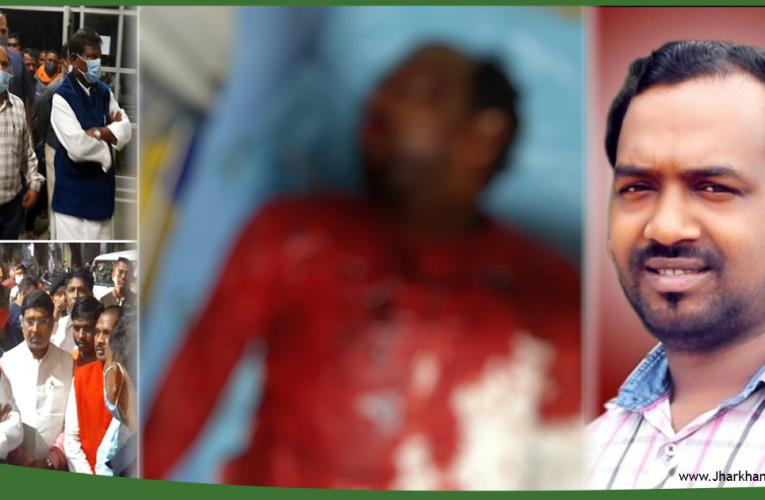 रांची: पीएलएफआई उग्रवादियों ने की थी भाजपा नेता जीतराम की गोली मारकर हत्या..
