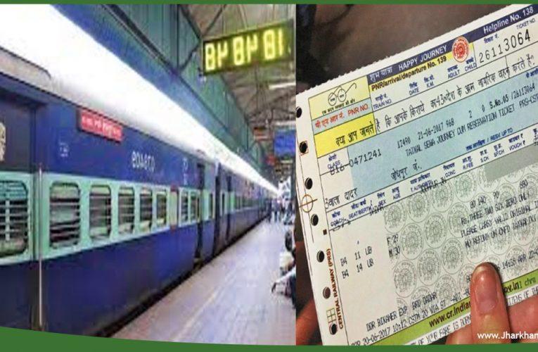 आपकी ट्रेन टिकट पर परिवार का सदस्य भी कर सकता यात्रा, कैंसल कराने से बचें..
