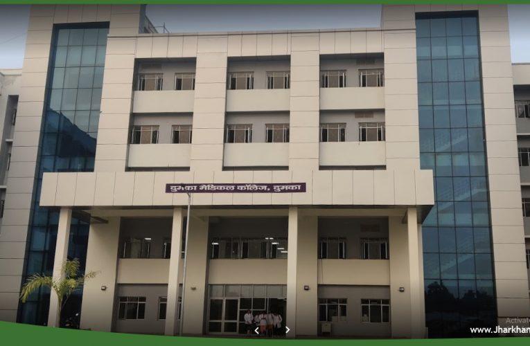 दुमका मेडिकल कॉलेज में 100 सीटों पर दाखिले की अनुमति..