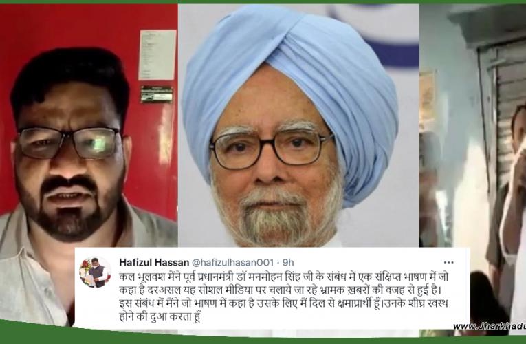 झारखंड के मंत्री हफीजुल हसन ने मनमोहन सिंह को दे दी श्रद्धांजलि, किरकिरी के बाद मांगी माफी..