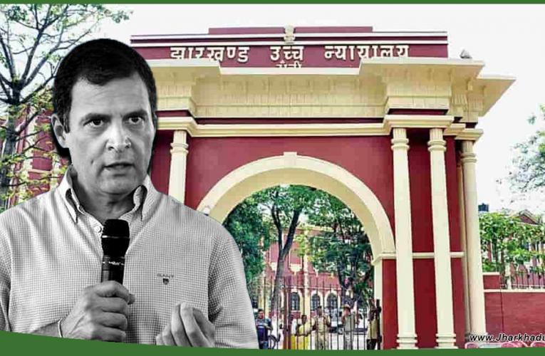 झारखंड हाईकोर्ट से राहुल गांधी को राहत, अब 7 दिसंबर को होगी अगली सुनवाई..