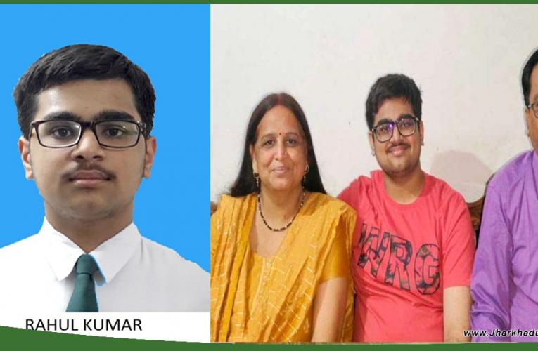 डीपीएस रांची के राहुल कुमार बने जेईई एडवांस 2021 के झारखंड टॉपर..