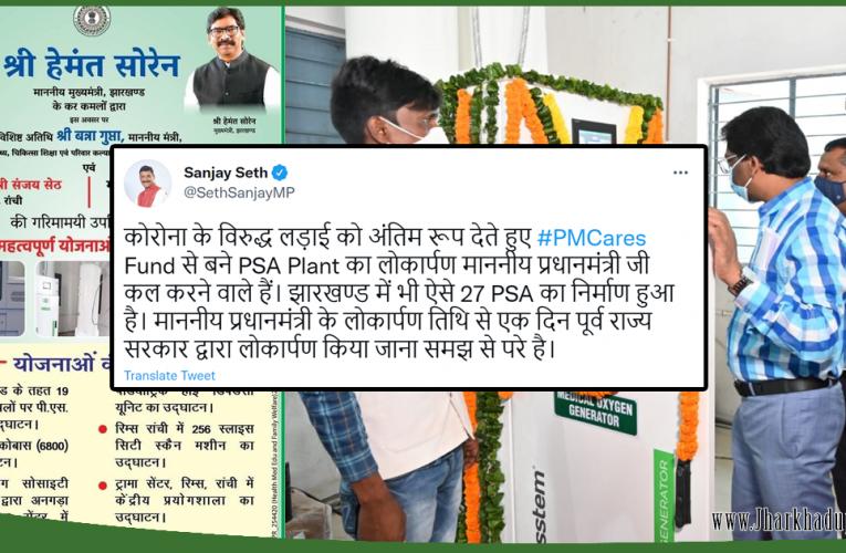 PSA गैंस प्लांटों के उद्घाटन पर विवाद, BJP सांसद ने कहा- ये प्रधानमंत्री का अपमान..