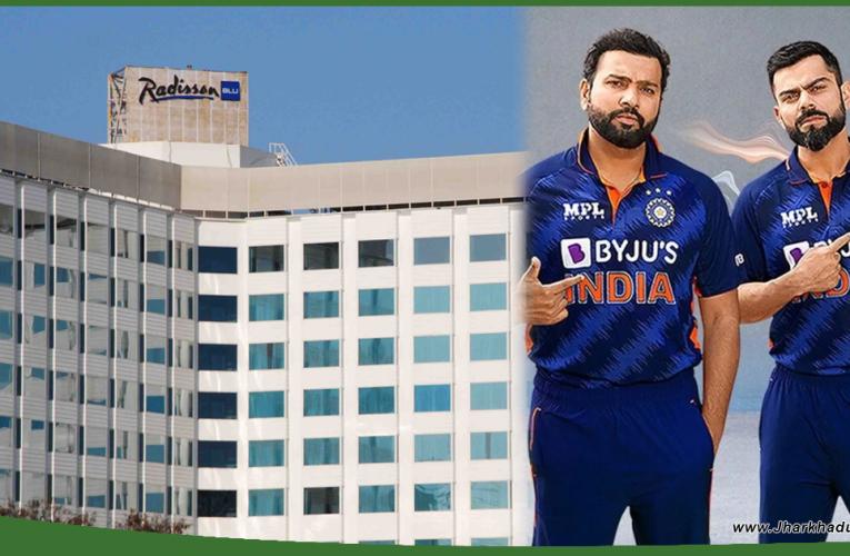 India vs New Zealand: रांची के रेडिसन ब्लू में ही रुकेंगे खिलाड़ी, IAS के मेहमानों को मिला दूसरा होटल..